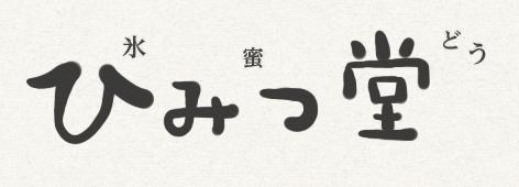 「【2015年版】ふわふわかき氷の勢いが止まらない!東京10選」の画像